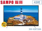 ↙0利率↙ SAMPO聲寶*43吋 FHD 新轟天雷 低藍光護眼 LED液晶電視EM-43KT18A 原廠保固【南霸天電器百貨】