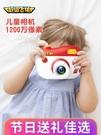 兒童相機玩具可拍照數碼照相機學生超級飛俠小型單反寶寶生日禮物 YTL新北購物城
