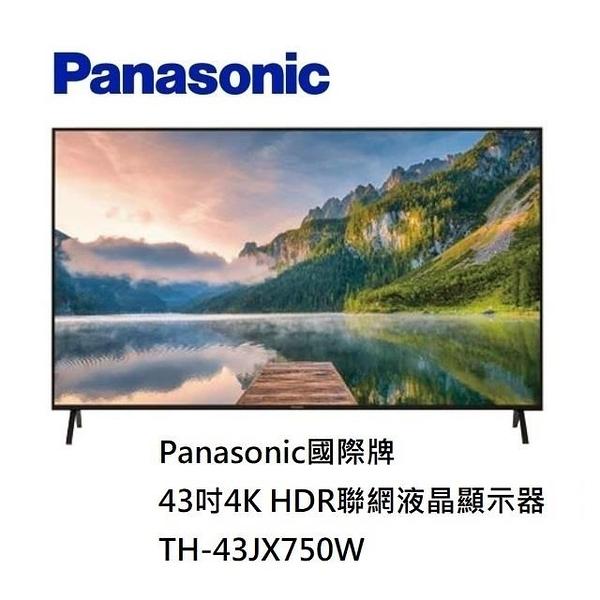 【南紡購物中心】Panasonic國際牌 43吋4K HDR聯網液晶顯示器 TH-43JX750W
