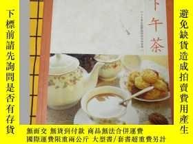 二手書博民逛書店罕見下午茶、烏龍茶鑑賞(兩冊合售)Y209851 讀圖時代 中國