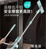 擦玻璃器雙面擦高樓家用搽玻璃擦高層窗戶清潔工具刮水擦玻璃神器 QG26791『優童屋』