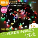 led聖誕燈 17mm七彩10米100燈...