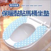 ◄ 生活家精品 ►【F42】保暖黏貼馬桶坐墊 剪裁 廁所 衛浴 保暖 坐墊 浴室 水洗 圖案 易乾 衛生