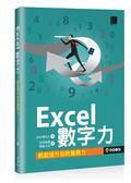 (二手書)Excel數字力:輕鬆提升你的業務力
