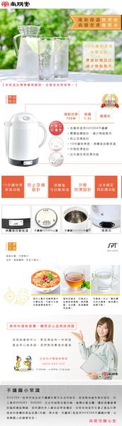 尚朋堂1.5L保溫快煮壺 SSP-1533 (免運費)