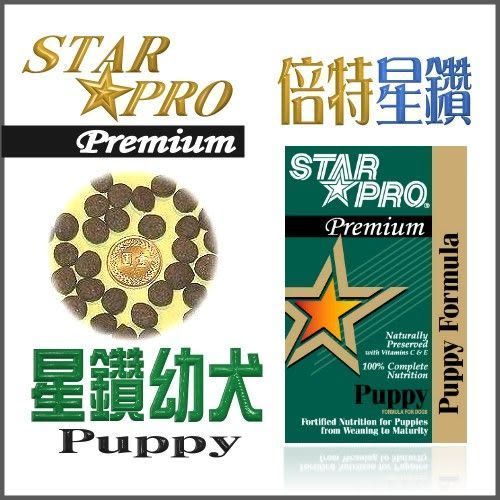 *KING WANG*美國星鑽STAR PRO《幼犬專用配方》20磅