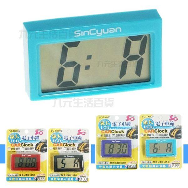 【九元生活百貨】SCTK005 LCD電子車鐘 電子鐘 時鐘 壁鐘 LED超大螢幕