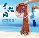 漁網美式撒網拋網手撒手拋網魚網捕魚自動易拋網旋網拋王工具 瑪麗蓮安igo