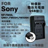 @攝彩@超值USB充 隨身充電器 for SONY NP-QM51 行動電源 戶外充 體積小 一年保固