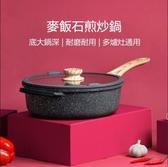 現貨 麥飯石不沾平底鍋平底不沾鍋 28CM 輕量煎牛排煎蛋煎鍋 電磁爐燃氣灶適用 完美居家