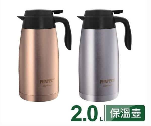 PERFECT 理想極緻316真空保溫壺2.0L 316不銹鋼 咖啡壺 熱水壺