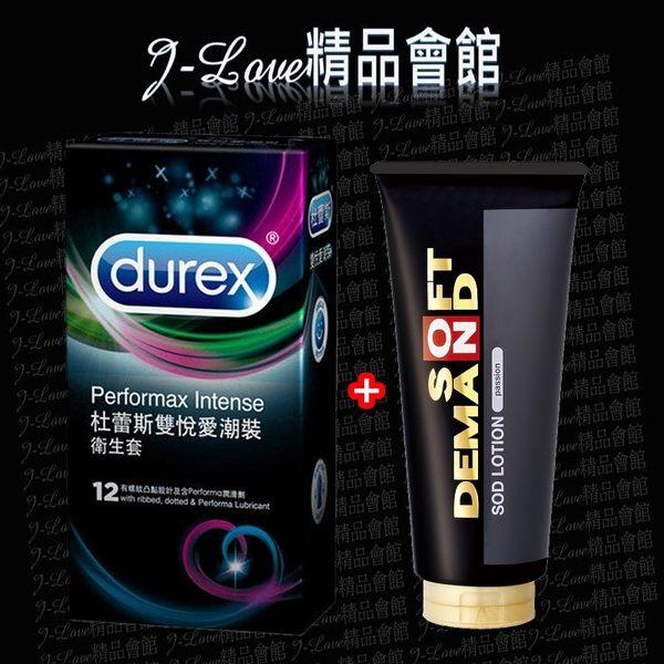 【J-Love】Durex 杜蕾斯 雙悅愛潮型保險套(12入) + SOD 黏著激情型潤滑液