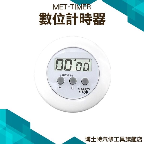 正倒數計時器 正計時功能 碼表功能 美容 運動 實驗 烘焙 博士特汽修