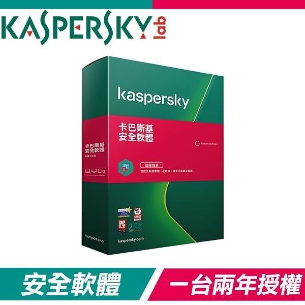 【南紡購物中心】卡巴斯基 Kaspersky 2021 安全軟體(1台裝置/2年授權) 2021 KIS 1D2Y盒裝