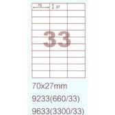 阿波羅9233影印自黏標籤貼紙33格70x27mm