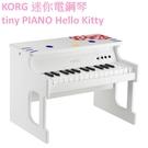 【非凡樂器】KORG Tiny Piano 迷你25鑑電鋼琴Hello Kitty限量版 / 白色 公司貨