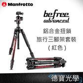Manfrotto Befree Advanced 鋁合金扭鎖旅行三腳架套裝-紅色 MKBFRTA4BL-BH 總代理公司貨 風景專業腳架