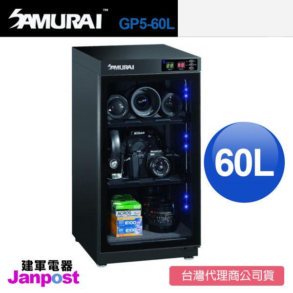 SAMURAI 新武士 GP5-60L 電子防潮箱 數位顯示/台灣公司貨/保固5年/建軍電器