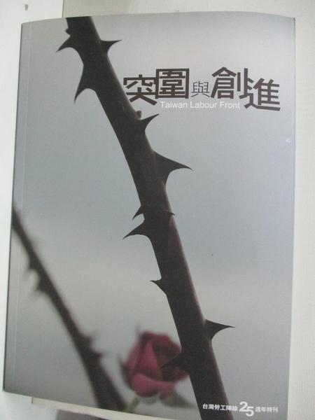 【書寶二手書T6/社會_D5Q】突圍與創進 = Taiwan labour front_孫友聯總編輯
