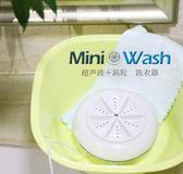 超聲波二代洗衣器便攜迷妳家用宿舍小型氣泡洗衣機水果清洗機 USB 薇薇免運