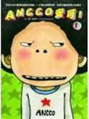 (二手書)ANCCO 安可!1