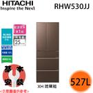 展示機【HITACHI日立】527L 日本原裝進口變頻六門琉璃冰箱 RHW530JJ-XH 免運費 送基本安裝