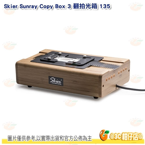 @3C 柑仔店@ Skier Sunray Copy Box 3 翻拍光箱 135 (公司貨) 底片 翻拍 數位 膠卷 轉換