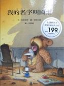 【書寶二手書T6/少年童書_ZBM】我的名字叫國王_伯尼包斯