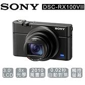 【南紡購物中心】SONY DSC-RX100VII M7 公司貨