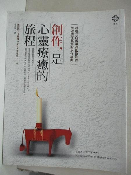 【書寶二手書T1/勵志_EVK】創作,是心靈療癒的旅程_茱莉亞.卡麥隆