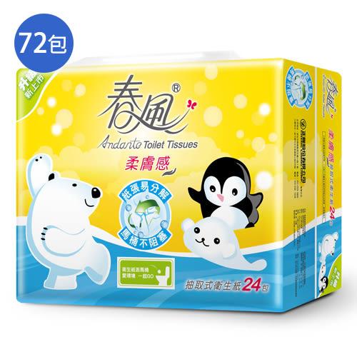 春風極地冰紛抽取式衛生紙110抽*72包(箱)【愛買】
