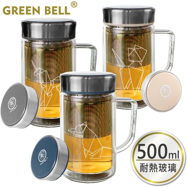 [時時樂限定]GREEN BELL綠貝 星幻雙層玻璃泡茶杯500ml 辦公杯 耐熱玻璃 梅森瓶