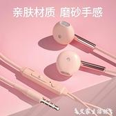 原裝入耳式耳機適用線控手機唱歌電腦游戲有線通用低音韓版帶麥學生女生可愛k歌高音質通用