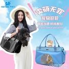熱賣寵物外出包寵物包貓咪攜帶外出便攜側背包夏天透氣小型犬狗狗手提包LX 【618 狂歡】