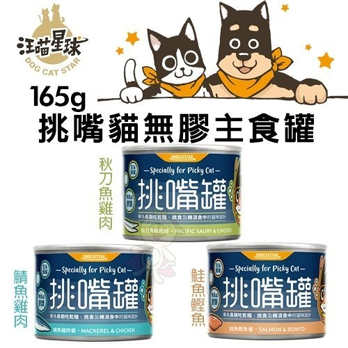 *WANG*【單罐】DogCatStar汪喵星球 挑嘴貓無膠主食罐165g·專為不愛吃貓罐打造·貓罐頭