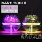 新款水晶夜燈投影加濕器七彩燈光500ml大容量補水噴霧空氣凈化器 小時光生活館
