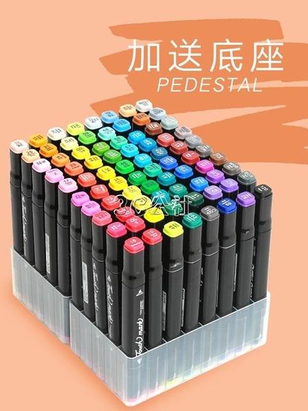 Touch mark馬克筆套裝雙頭油性水彩筆手繪畫專業動漫美術生專用初學者學生兒童 快速出貨