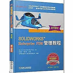 簡體書-十日到貨 R3Y【SOLIDWORKS Enterprise PDM管理教程(2016版)】 978711155004...