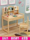 學習桌兒童書桌升降實木寫字桌椅套裝小學生經濟型家用簡易作業桌WY