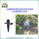 【綠藝家】全圓霧狀噴灑花盆用可調式噴頭(2分水管專用)(C403)