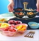 水果盤 水果盤零食盤子創意客廳家用網紅小吃盤精致拼盤糖干果盤北歐風格 618購物節