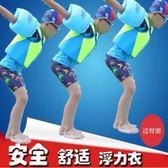專業兒童救生衣游泳裝備用品初學者浮力背心便攜男女漂流浮游泳圈 祕密盒子