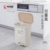 日本天馬雙內膽20L垃圾桶家用客廳臥室腳踏式帶蓋分類垃圾桶 【八折搶購】