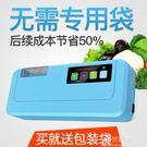 封口真空包裝機塑膠袋幹濕兩用封口機小型家用食品塑封機220V 陽光好物NMS