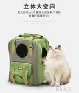 貓包外出便攜籠子寵物出門貓咪帆布雙肩太空艙背包貓書包狗手提袋 夢幻小鎮