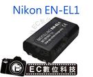 【EC數位】EN-EL1 ENEL1 高容量防爆電池 775 800 885 995 8700 5700 5400 5000 4500 專用