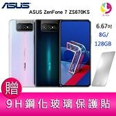 分期0利率 華碩 ASUS ZenFone 7 ZS670KS(8GB/128GB) 6.67 吋 5G上網手機 贈『9H鋼化玻璃保護貼*1』