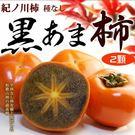每顆354元【果之蔬-宅配免運】日本和歌山黑糖蜜柿-2顆裝(每顆約280G±10%)