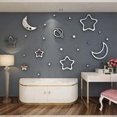 星星3D立體墻貼紙ins自粘宿舍寢室布置兒童房頂臥室墻面裝飾貼畫 韓國時尚週