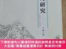 簡體書-十日到貨 R3YY【李林甫研究】...